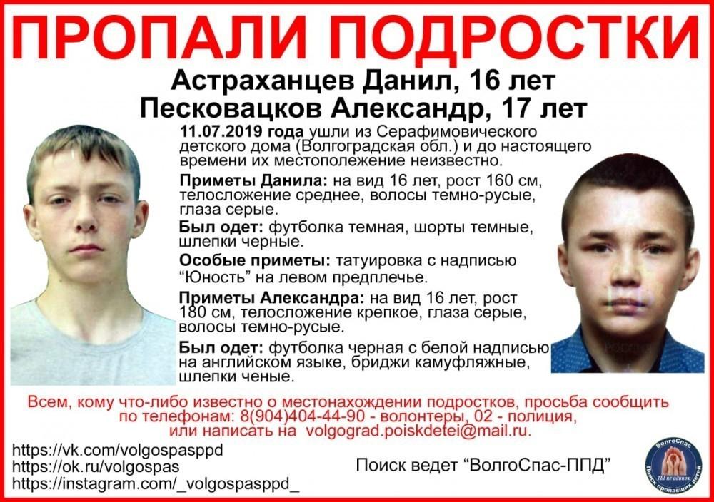 Жителей Волгоградской области просят помочь в поиске двух  исчезнувших детдомовцев