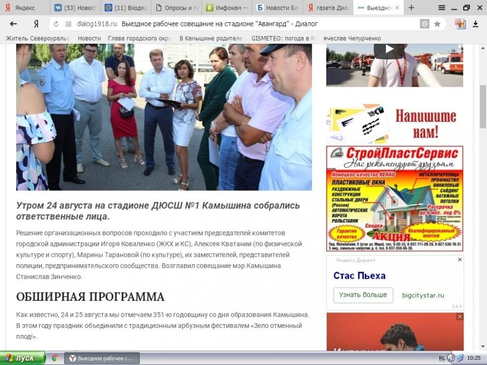 Камышинская административная газета «Диалог» телепортировала градоначальника Станислава Зинченко в светлое будущее
