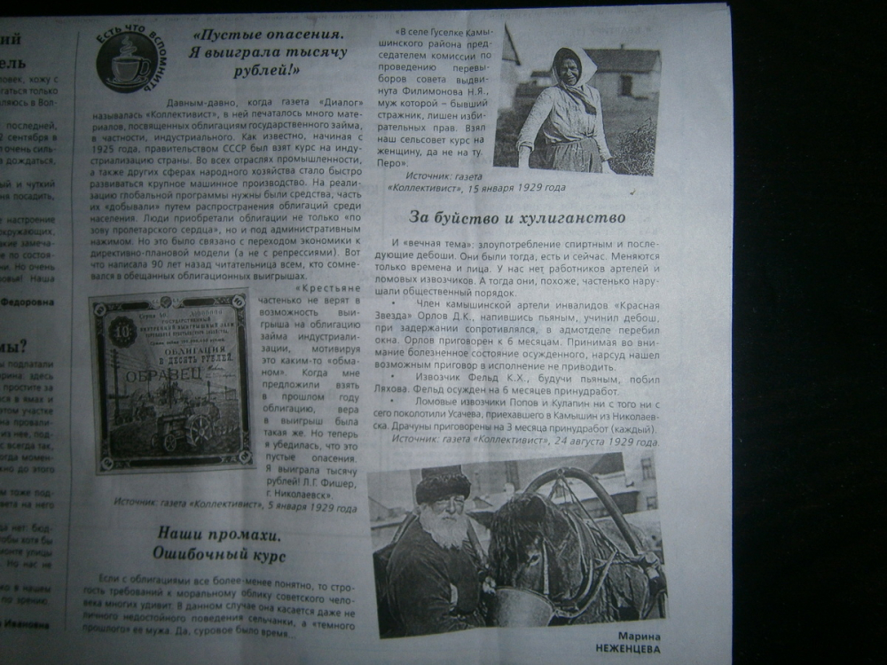 В Камышине журналисты газеты администрации «Диалог» решили обратиться к актуальной теме ломовых извозчиков