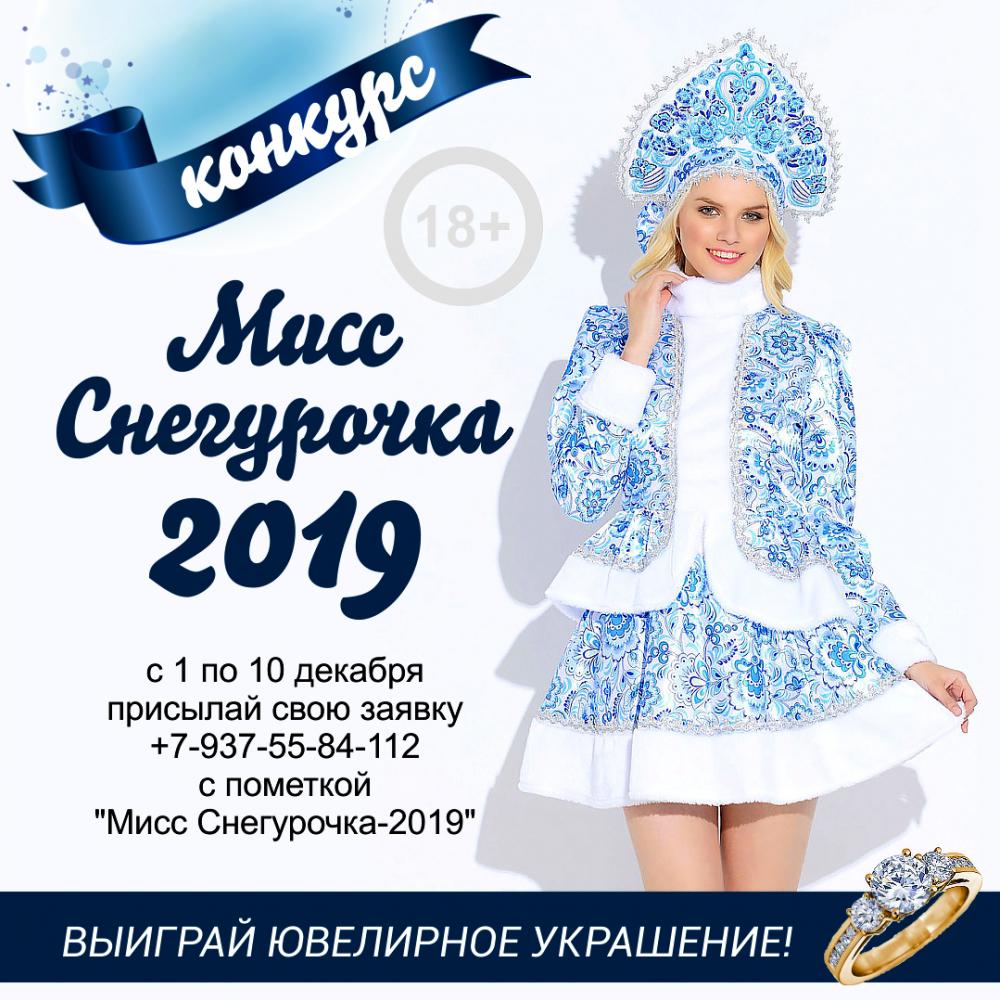 В преддверии Нового года «Блокнот Камышина» объявляет о начале конкурса «Мисс Снегурочка-2019»!