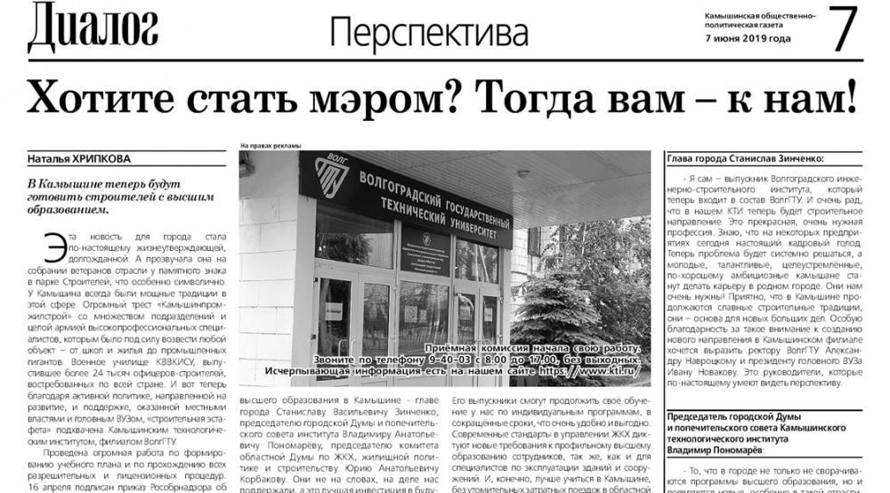 Камышинская газета «Диалог» в пиар-порыве выдала бонусом будущим студентам-строителям КТИ «зачисление» в мэры