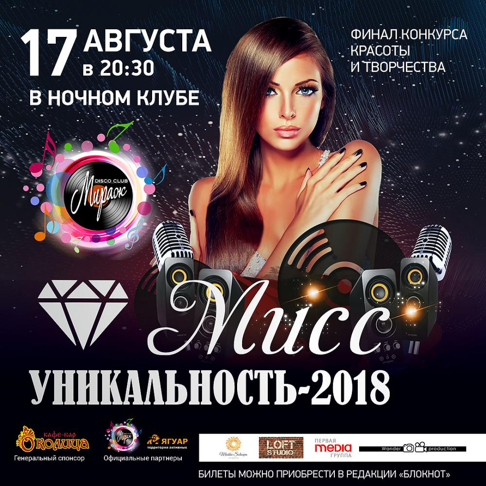 На яркое событие августа - финал конкурса «Мисс Уникальность-2018» в ночном клубе «Мираж» Камышина - еще можно успеть купить билеты