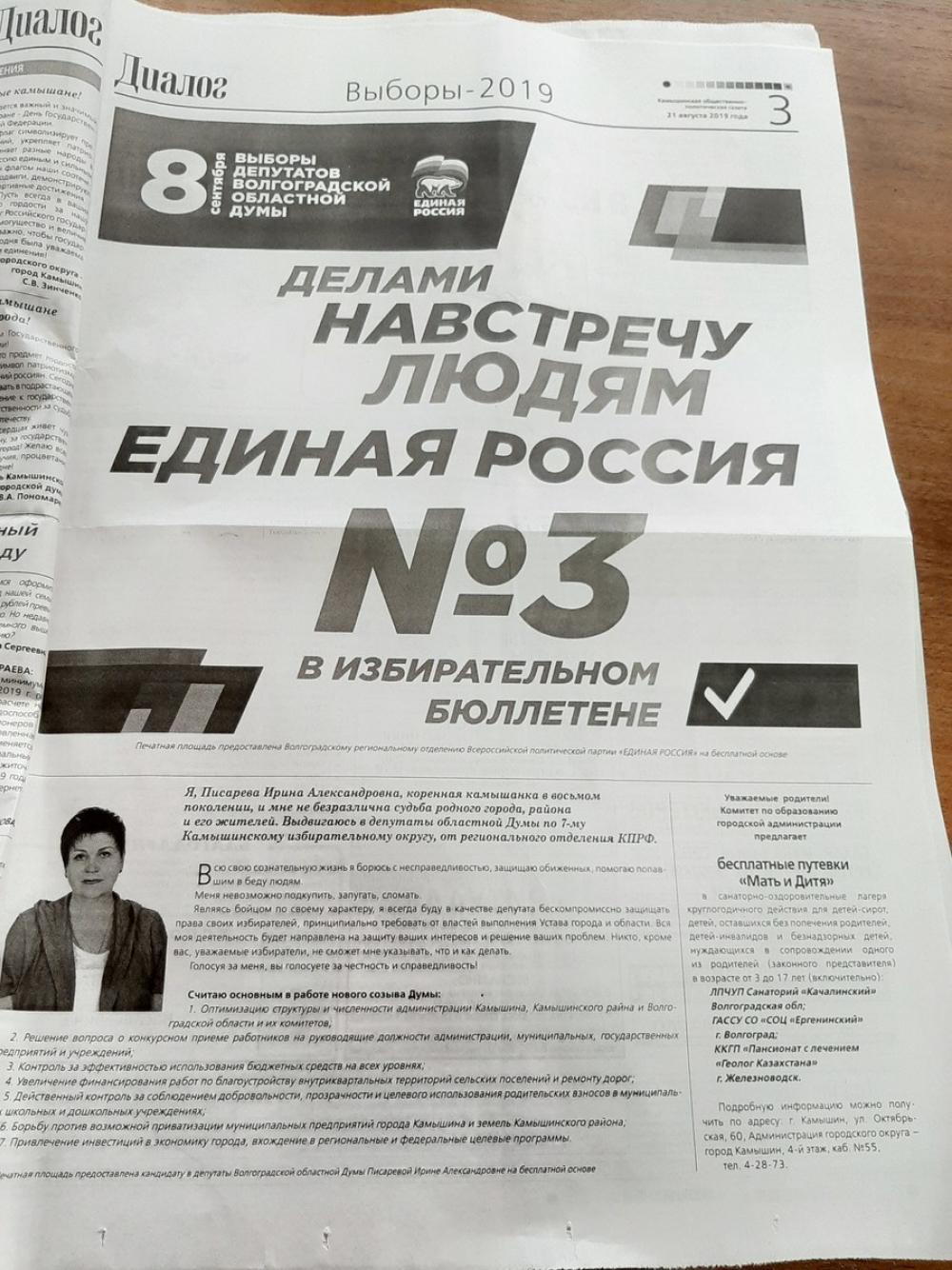 Камышинская газета «Диалог» пытается «плитой» «Единой России» задавить «подвал» выдвиженца от КПРФ