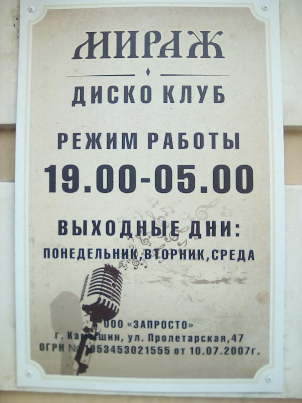 После публикации «Блокнота Камышина» в ночном клубе «Мираж» отменили эротическое шоу 22 июня