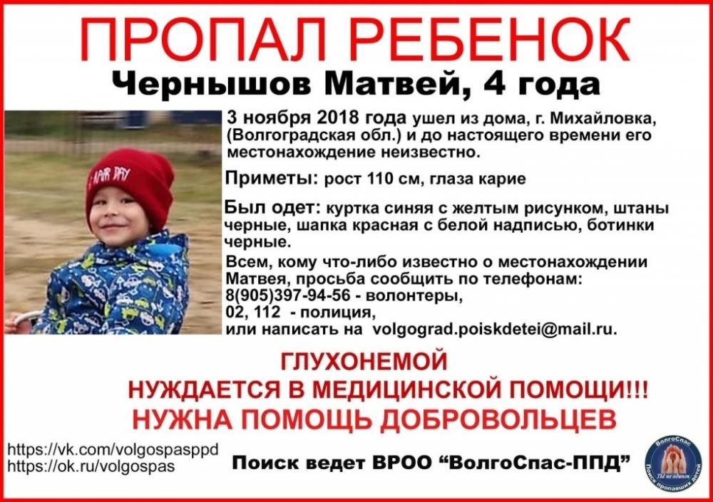 В Волгоградской области ищут ребенка-инвалида