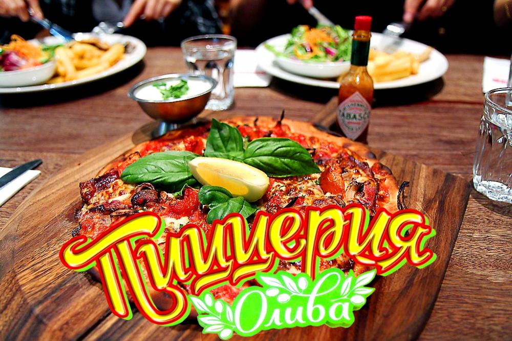 Поужинать в уютной атмосфере вас приглашает в эти предпраздничные дни пиццерия «Олива»