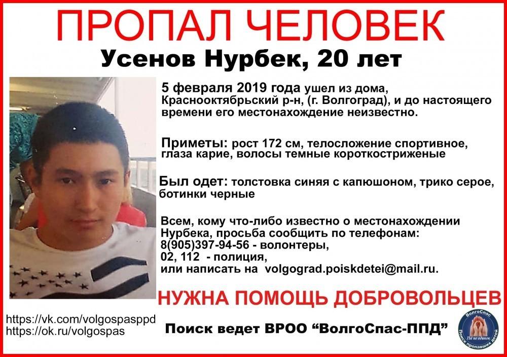 Жителей Волгоградской области просят помочь в розыске без вести пропавшего 20-летнего парня