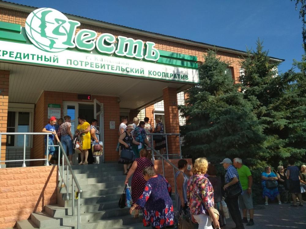 В Камышине у офиса кредитного кооператива «Честь» выстроилась очередь желающих срочно забрать вклады