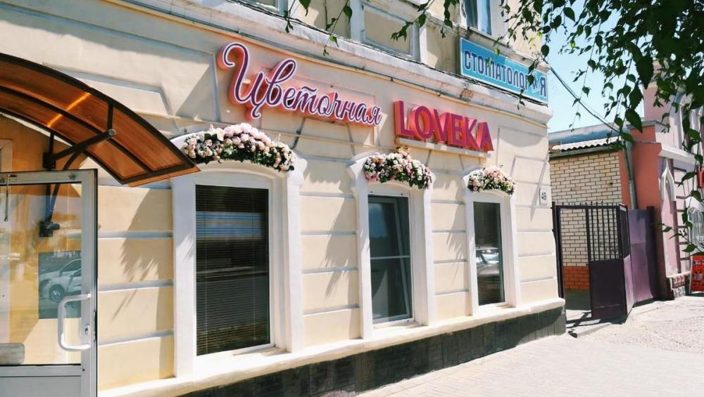 Цветочная LOVEKA в Камышине получила сертификат в самой известной флористической школе России «Moscow flower school»