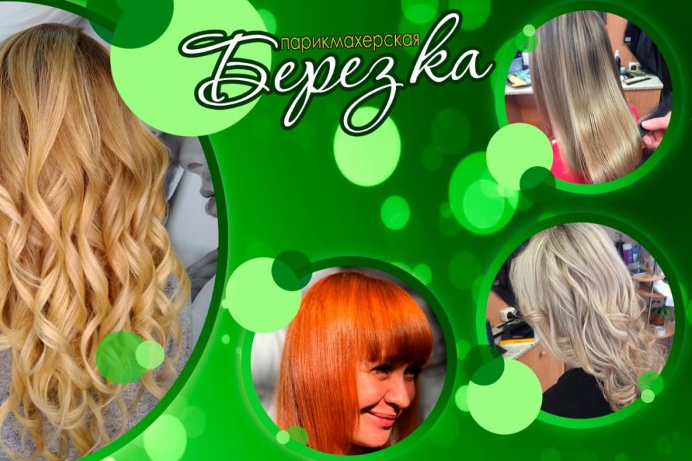 Парикмахерская «Березка»: ваши волосы ухоженны и красивы