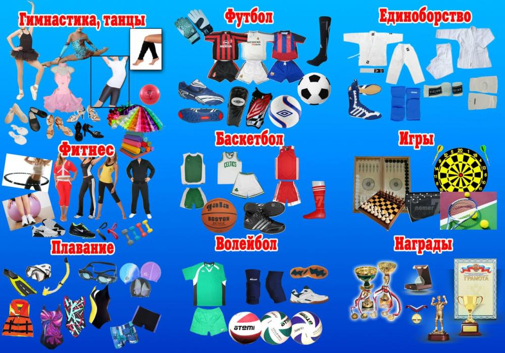 Будь на спорте вместе с магазином «Физрук»