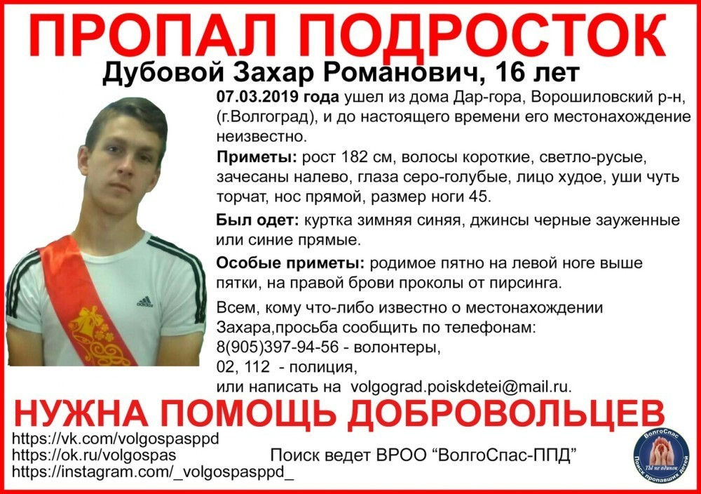Неравнодушных жителей Волгоградской области просят помочь в поисках пропавшего высокого парня