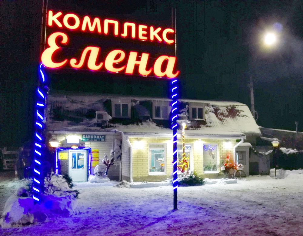 Гостиничный комплекс «Елена» в Камышине:  приятная атмосфера, комфорт, русская кухня