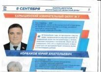 Почему издатели агитационной газеты «Единой России»  решили замаскировать выходные данные политической «толстушки»