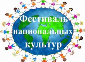 В Камышине состоится межнациональный фестиваль «Мы вместе, мы едины!»