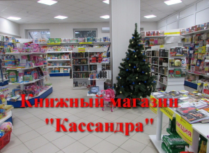 Книжный магазин «Кассандра» приглашает за подарками
