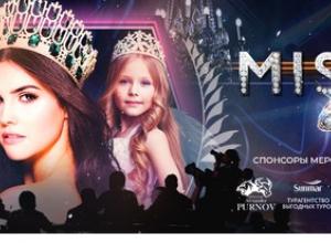 Иван Усков о «Мисс Камышин - 2018»: Жюри у нас большое, и сговор невозможен