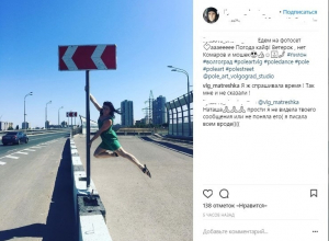 Жительница Волгоградской области выложила фото своих танцев на ... дорожных знаках - никакого фотошопа!