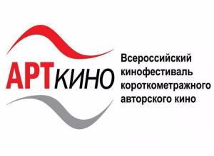 «Красное», «Желтое», «Синее», «Белое» увидят жители Камышина в рамках Всероссийского фестиваля «Арткино»