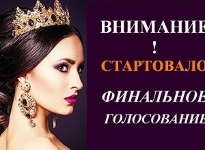 Внимание! Стартовало финальное народное голосование в Конкурсе «Мисс Блокнот Камышин – 2017»