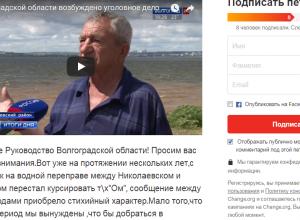 Житель Николаевска отправляет петицию губернатору области с просьбой решить проблемы переправы Николаевск - Камышин