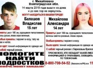 Пропавших в Михаловке Волгоградской области влюбленных подростков полиция нашла на пути к морю