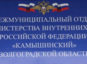 МО МВД «Камышинский» приглашает на работу