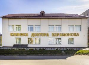 Поликлиника доктора Парамонова в Камышине: услуги, запись на прием
