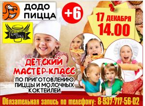 «Блокнот Камышин» открывает набор детей на мастер-класс по приготовлению пиццы и молочных коктейлей