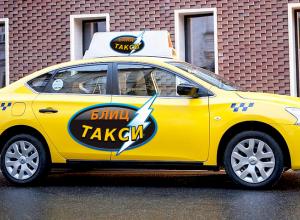 Камышане доверились «Блиц-такси» и стали заказывать его даже до Москвы
