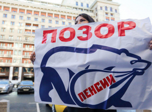 Депутаты Госдумы от Волгоградской области дружно проголосовали вместе со всей Госдумой за изменения в пенсионном законодательстве