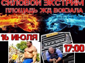 В Камышине состоится масштабное силовое шоу