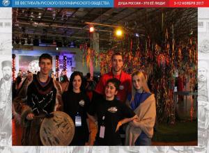 Пять активистов из Центра туризма Камышина приняли участие в III Фестивале РГО в Москве