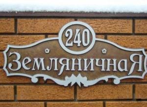 «Пройду по Абрикосовой, сверну на Виноградную», - сколько в Камышине «вкусных» улиц