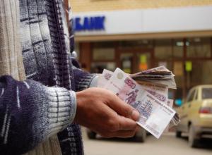 Житель Камышина для то, чтоб взять кредит заплатил около 15 000 рублей