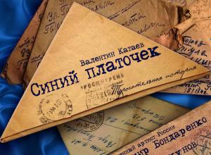 В Волгоградском молодёжном театре проходит премьера спектакля о таком городе, каким был Камышин в военные годы