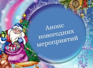 «Блокнот Камышин» публикует программу самых интересных новогодних мероприятий в городе