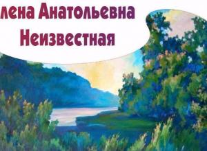 В Камышине состоится торжественное открытие персональной выставки Елены Неизвестной