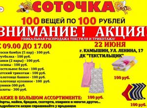 Камышан приглашают на уникальную выставку-распродажу эконом-класса