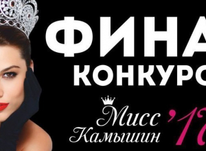Финал конкурса «Мисс блокнот Камышин – 2017»