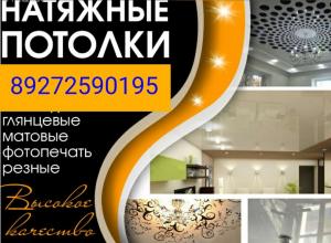 «Натяжные потолки» - очарование комфорта, уюта и практичности в вашем доме