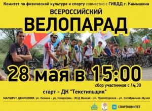 Жителей Камышина приглашают принять участие в велопараде