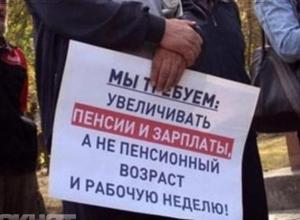 В Волжском наметили дату протестного схода против повышения пенсионного возраста
