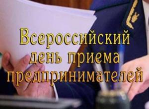 В Камышине пройдет Всероссийский день приема предпринимателей