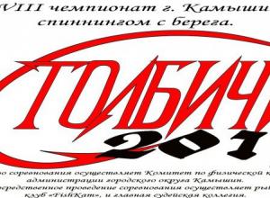 VIII Чемпионат по  рыболовному спорту   в  Камышинском районе