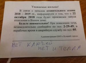 Нет ключей - нет тепла: такое послание жителям Камышина оставила управляющая компания