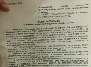 В Камышине в  соцсетях распространяется образец письма городскому прокурору в связи со скандалом по повторной оплате горожанами счетчиков тепла