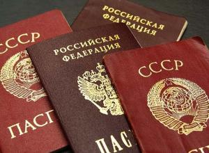 МО МВД России «Камышинский» информирует: получение гражданства РФ по паспорту СССР