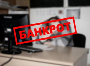 Волгоградская область впереди всего ЮФО по банкротствам