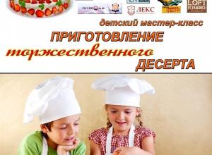 Вниманию родителей! Портал «Блокнот Камышина» рад пригласить ваших сыновей и дочек на «вкусный» и полезный мастер-класс